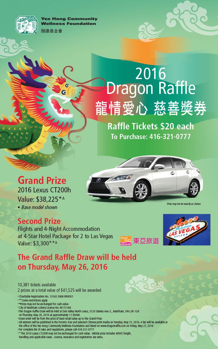 dragon ball prime advertising 2016 raffle poster